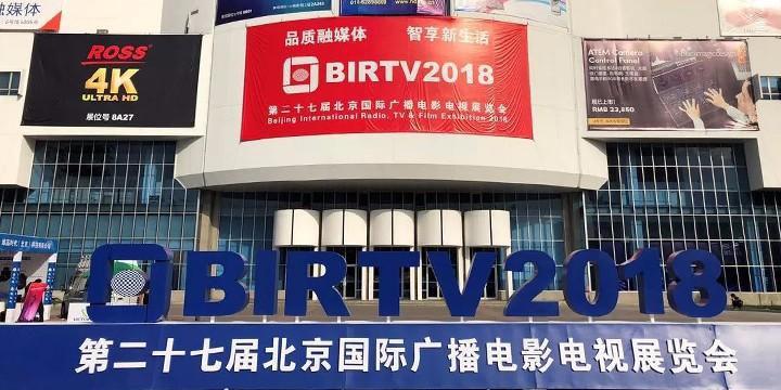 BIRTV圆满闭幕,光魔科技明年更加精彩