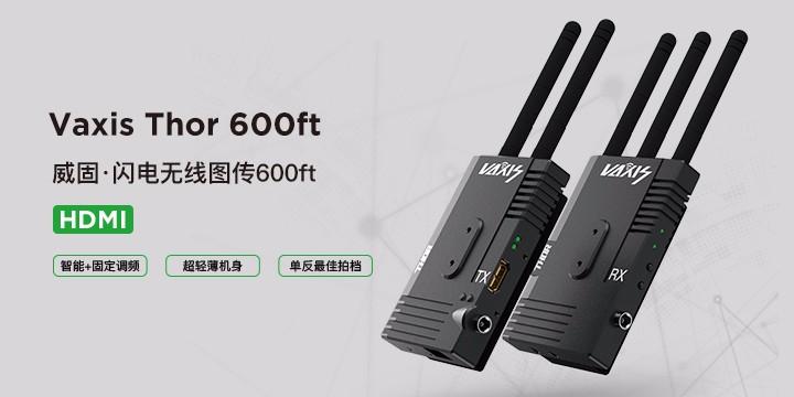 威固无线图传新品发布   口袋核弹 闪电600FT