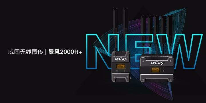 不止更好用,而且更耐用|威固无线图传暴风2000+新品发售