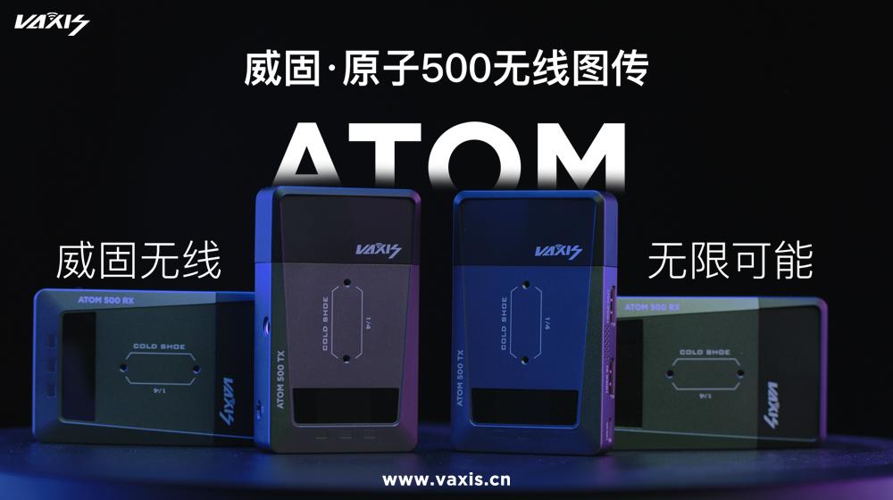 威固·原子500