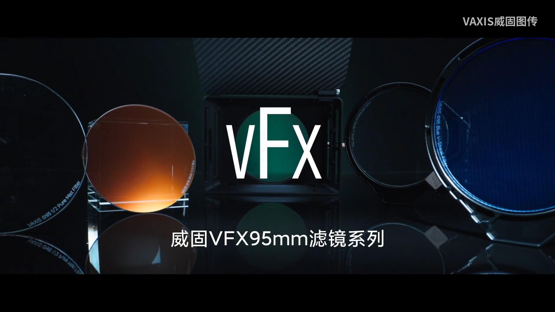 全新镜界—VAXIS威固 VFX 95mm滤镜系列正式发布